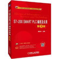 【正版全新直发】S7-200 SMART PLC编程及应用 第3版 廖常初 机械工业出版社9787111618249