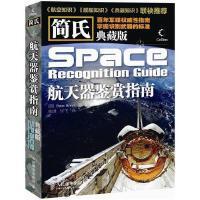 �氏航天器�b�p指南9787115266729[英]Peter Bond 著;��琪、【特�r活�印�