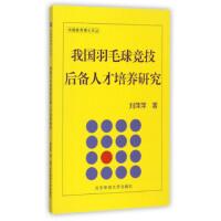 我国羽毛球竞技后备人才培养研究中国体育博士文丛【正版书籍,达额立减】