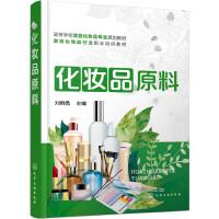 化妆品原料(刘纲勇)