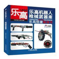 乐高机器人 枪械武器库
