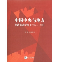 中国中央与地方经济关系研究(1949~1978)