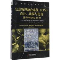 信息物理融合系统(CPS)设计、建模与仿真:基于Ptolemy 2平台 (美)爱德华・阿什福德・李(Edward As