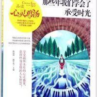 那些年我们学会了承受时光 编者:陈晓辉//一路开花 散文 煤炭工业出版社 新华书店正版书籍那些年我们学会了承受时光(精