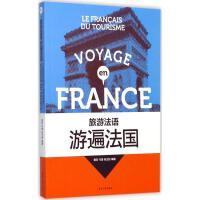 旅游法语游遍法国 东华大学出版社