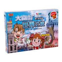 大富翁游戏棋银牌世界之旅 子儿童游戏强手棋骰子游戏棋