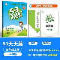 53天天练五年级上数学 2021秋人教版五三天天练五年级上册数学同步试卷练习册