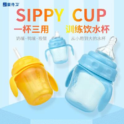婴侍卫 婴儿训练饮水杯150毫升 (一至三阶段)套装