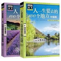 图说天下人一生要去的100个地方中国篇 走遍中国美丽中国旅游景点大全书籍中国自助游中国旅游攻略书游遍中国旅游地理旅游书