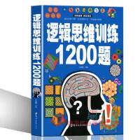 逻辑思维训练1200题 学生能力智力潜能书籍全脑开发益智童书 激发潜能逻辑能力训练 青少年儿童脑力潜能