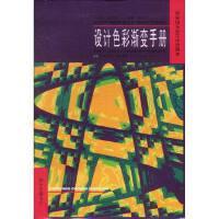 【二手8新正版】设计色彩渐变手册 朱天明 9787806279953 东方出版中心