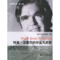 特里 法雷尔的作品与思想(附CD-ROM光盘一张)――大师系列,《大师系列》丛书编辑部著,中国电力出版社9787508