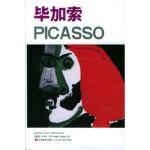 毕加索,〔美〕休斯 ,徐洋,吉林美术出版社9787538615296