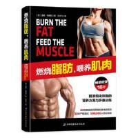 【正版全新直发】燃烧脂肪,喂养肌肉 〔美〕汤姆・韦努托 9787571402211 北京科学技术出版社
