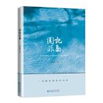 【正版现货】周记菲岛 周佳怡 9787545611571 贵州教育出版社