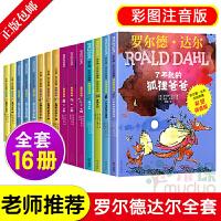 罗尔德・达尔全套16册 了不起的狐狸爸爸 罗尔德达尔作品典藏注音版6-12岁儿童一二三年级小学生课外阅读书籍必读查理和巧