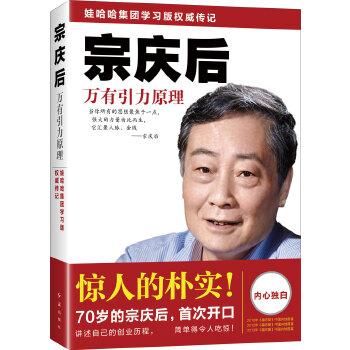 宗庆后:万有引力原理(pdf+txt+epub+azw3+mobi电子书在线阅读下载)