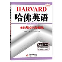 哈佛英语完形填空巧学精练 九年级+中考(适用于2022)