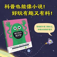 我们的手超厉害!(奇想国童书)激发孩子探知人体结构的兴趣,著名科学作家写给孩子的身体健康低幼科普书