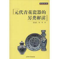 元代青花瓷器的另类解读 陈逸民