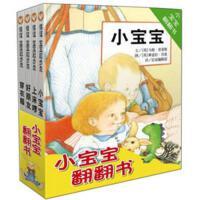信谊宝宝起步走・小宝宝翻翻书(共4册) 明天出版社