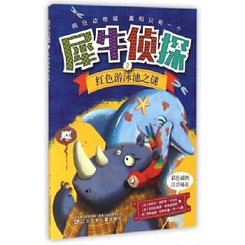 犀牛侦探(2红色游泳池之谜彩色插图注音辅读)