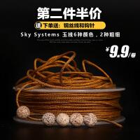 SKY无弹力玉线文玩佛珠线绳星月菩提手串线耐磨串珠线绳子编织绳