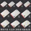 苏墨坊大32开田字格硬笔书法纸小学生比赛专用纸钢笔卡通套装T8