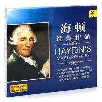 海顿作品精选集 古典音乐 汽车载正版唱片黑胶cd碟片光盘无损音质