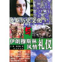 波斯历史文化与伊朗穆斯林风情礼仪 王锋,陈冬梅 民族出版社