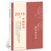 谢觉哉家书--2015中国好书