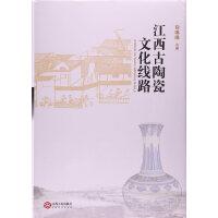 江西古陶瓷文化线路
