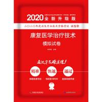 康复医学治疗技术模拟试卷 2020版