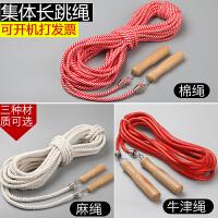长绳跳大绳长跳绳多人跳儿童棉麻学生5/7/10米20米集体大绳子
