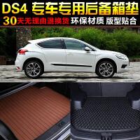 DS 4专车专用尾箱后备箱垫子 改装脚垫配件