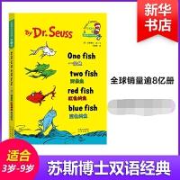 一条鱼 两条鱼 红色的鱼 蓝色的鱼 (美)苏斯博士(Dr.Seuss) 著;王晓颖 译