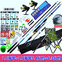 渔具套装 钓鱼竿碳素手竿海竿台钓竿垂钓套装组合 2.1m海+2.7m海+