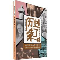 历史来了 (6) 济南出版社