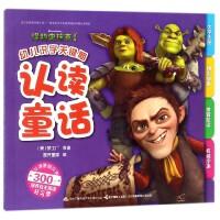 怪物史瑞克(4)/幼儿识字关键期认读童话