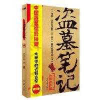 【旧书二手书8成新】盗墓笔记壹七星鲁王宫 南派三叔 上海文化出版社 9787807407270