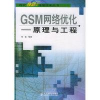 【新书店正版】GSM网络优化--原理与工程,张威著,人民邮电出版社9787115115492