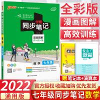 学霸同步笔记七年级数学 2021年新版