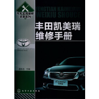 汽车实用维修手册--丰田凯美瑞维修手册