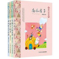 汤素兰注音童话系列(共4册 唯美奇趣的童话世界,共同感受美好与真诚)