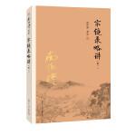 宗镜录略讲(卷一)(大陆正版授权南怀瑾系列)