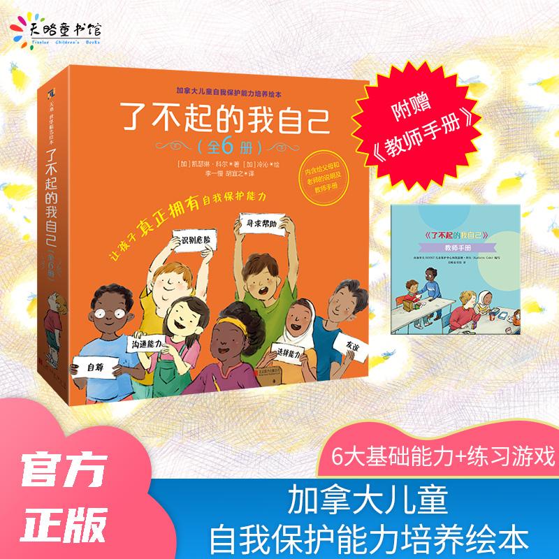 """了不起的我自己(套装全6册) 加拿大儿童自我保护能力培养绘本。6大基础能力+练习游戏,让孩子真正学会保护自己!增强自尊、学会沟通、识别危险、寻求帮助、做选择、维持友谊。内含""""写给大人的话"""",附赠体验式教学教师手册。天略童书馆出品"""