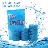 蓝泡泡马桶自动清洁厕宝洁厕灵去污耐用除臭剂12个装