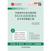 2021年中国海洋大学工程学院842自动控制理论历年考研真题汇编/本资料为考研全套,内含真题汇编/842 中国海洋大学