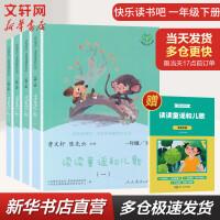 读读童谣和儿歌(1-4册) 人民教育出版社