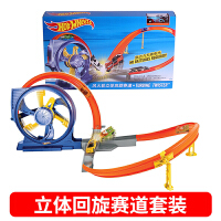 小跑车轨道极限跳跃赛道套装儿童玩具风火轮轨道合金车赛道火辣